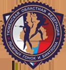 РОО «Тюменская областная федерация лыжных гонок и биатлона»