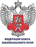 РОО «Федерация бокса Забайкальского края»