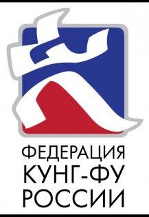 Федерация Кунг-фу России