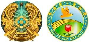 Управление физической культуры и спорта акимата Костанайской области