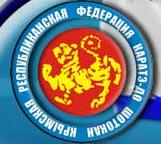 Крымская республиканская федерация каратэ-до Шотокан