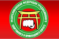 Республиканская федерация традиционного, спортивного и прикладного каратэ Приднестровья