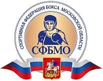 РОО «Спортивная федерация бокса Московской области»