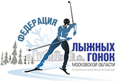РОО «Федерация лыжных гонок Московской области»