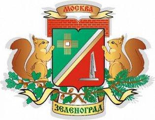 ГБУ «ЦФКиС Зеленоградского АО г. Москвы» Москомспорта