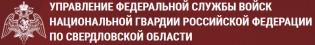 Управление Федеральной службы войск национальной гвардии Российской Федерации по Свердловской области