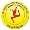 РОО «Федерация спортивной аэробики и фитнес аэробики Томской области»