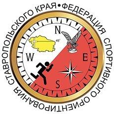 РФСОО «Федерация спортивного ориентирования Ставропольского края»