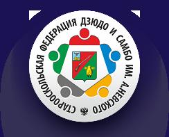 Белгородская РОО «Федерация самбо и дзюдо»