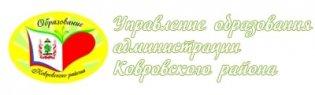 Отдел по ФК и С МБУ «ЦРО» администрации Ковровского района
