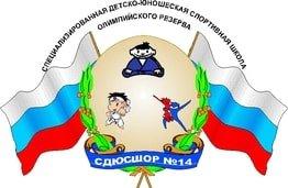 Специализированная детско-юношеская спортивная школа олимпийского резерва № 14