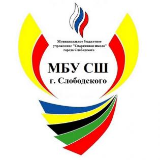 """МБУ """"Спортивная школа"""" города Слободского"""