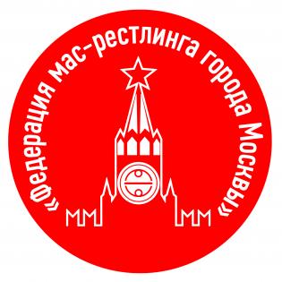Федерация мас-рестлинга города Москвы