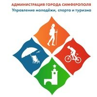 Управление молодежи, спорта и туризма г. Симферополя