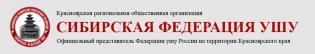 """Красноярская региональная общественная организация """"Сибирская Федерация Ушу"""""""