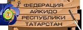 Федерация Айкидо Республики Татарстан