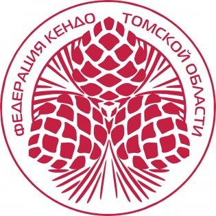 РСОО «Федерация кендо Томской области»