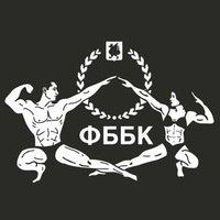 Федерация бодибилдинга г. Казани