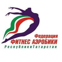 Федерация фитнес-аэробики республики Татарстан