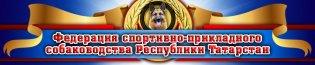 Федерация спортивно-прикладного собаководства Республики Татарстан