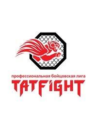Профессиональная бойцовская лига TATFIGHT