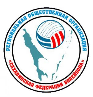 Федерация волейбола Сахалинской области