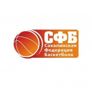 """Сахалинская региональная общественная организация """"Сахалинская федерация баскетбола"""""""