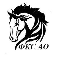 Федерация конного спорта Амурской области