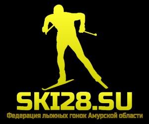 Федерация лыжных гонок Амурской области