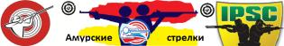 Федерация практической стрельбы по Амурской области и Амурскоя Федерация пулевой и стендовой стрельбы
