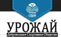 ДСО «Урожай» России