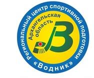 ГАУ АО Региональный центр спортивной подготовки Водник