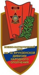 Логотип организации ПМК им. 3ФДНО