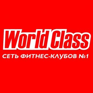 """Сеть фитнес-клубов """"World Class"""""""