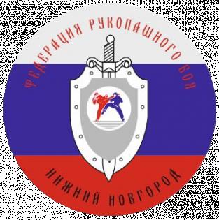 Нижегородская федерация рукопашного боя