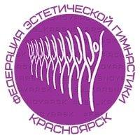 Федерация эстетической гимнастики Красноярского края