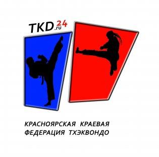 Региональная спортивная общественная организация «Красноярская краевая Федерация Тхэквондо»