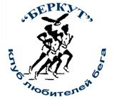 "Клуб любителей бега ""Беркут"""