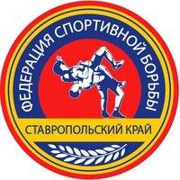 Федерация спортивной борьбы Ставропольского края
