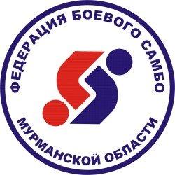 Мурманское региональное отделение общероссийской физкультурно-спортивной общественной организации «Всероссийская федерация самбо»