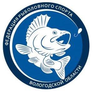 РОО «Федерация рыболовного спорта Вологодской области»
