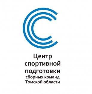 ОГАУ «Центр спортивной подготовки сборных команд Томской области»