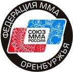 «Федерация Смешанного Боевого Единоборства (ММА) Оренбургской Области»