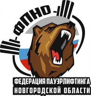 """РОО """"Федерация пауэрлифтинга Новгородской области"""""""