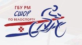 "Логотип организации ГБУ РМ ""СШОР по велоспорту"""