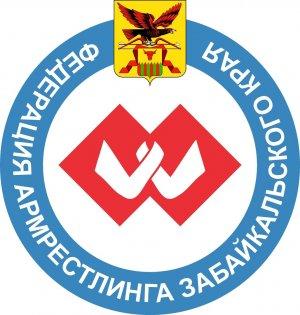 """РОО """"Федерация Армрестлинга Забайкальского края"""""""