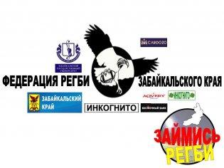 """РОО """"Федерация Регби Забайкальского края"""""""
