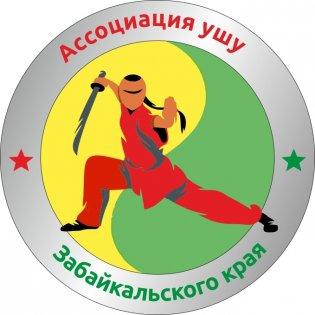 КСОО «Ассоциация ушу и цигун Забайкальского края»
