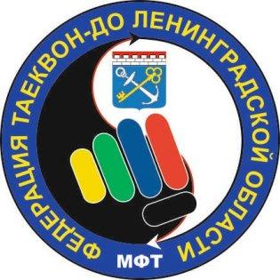 РОО «Федерация Тхэквондо Мфт Ленинградской области»