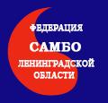 "ОРФСО ""Федерация самбо Ленинградской области"""